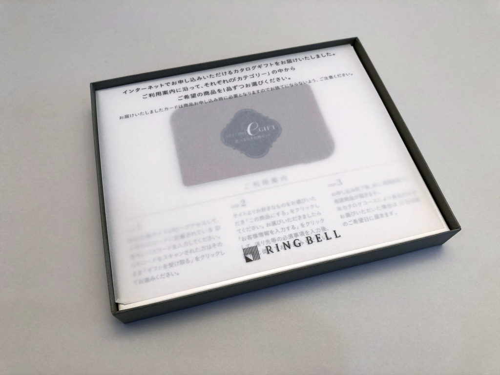 STYLISH e-GIFT 箱の中1