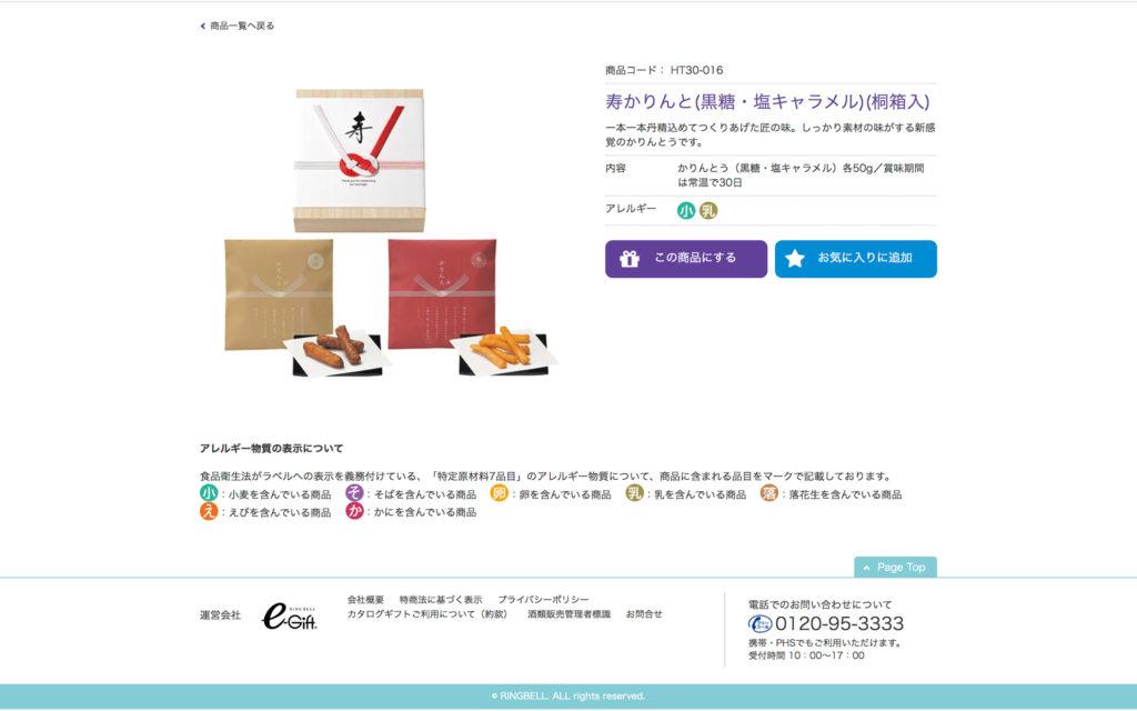 STYLISH_e-GIFT 引菓子 寿かりんと