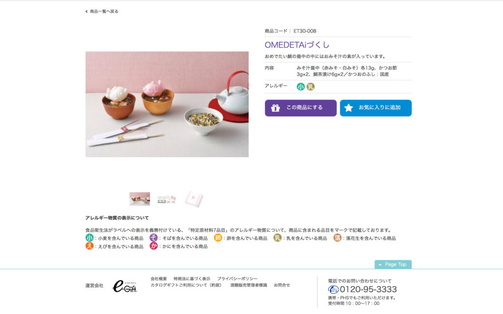 STYLISH_e-GIFT 縁起物 OMEDETAiづくし