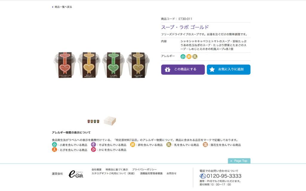 STYLISH_e-GIFT 縁起物 スープ・ラボ・ゴールド