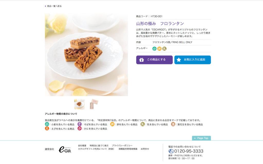 STYLISH_e-GIFT 引菓子 フロランタン