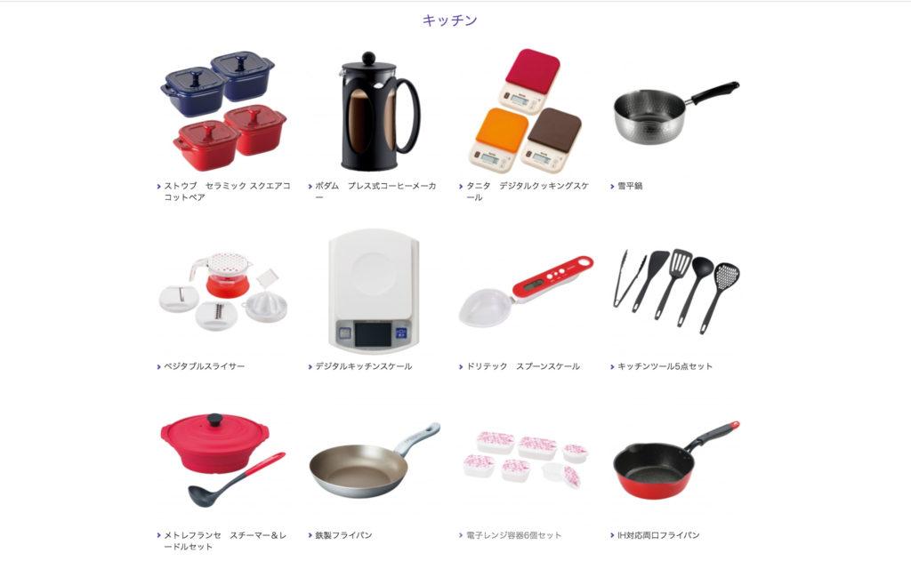 STYLISH_e-GIFT 引出物 キッチン1