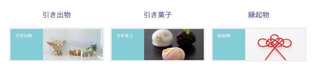 STYLISH_e-GIFT トップ 3品目