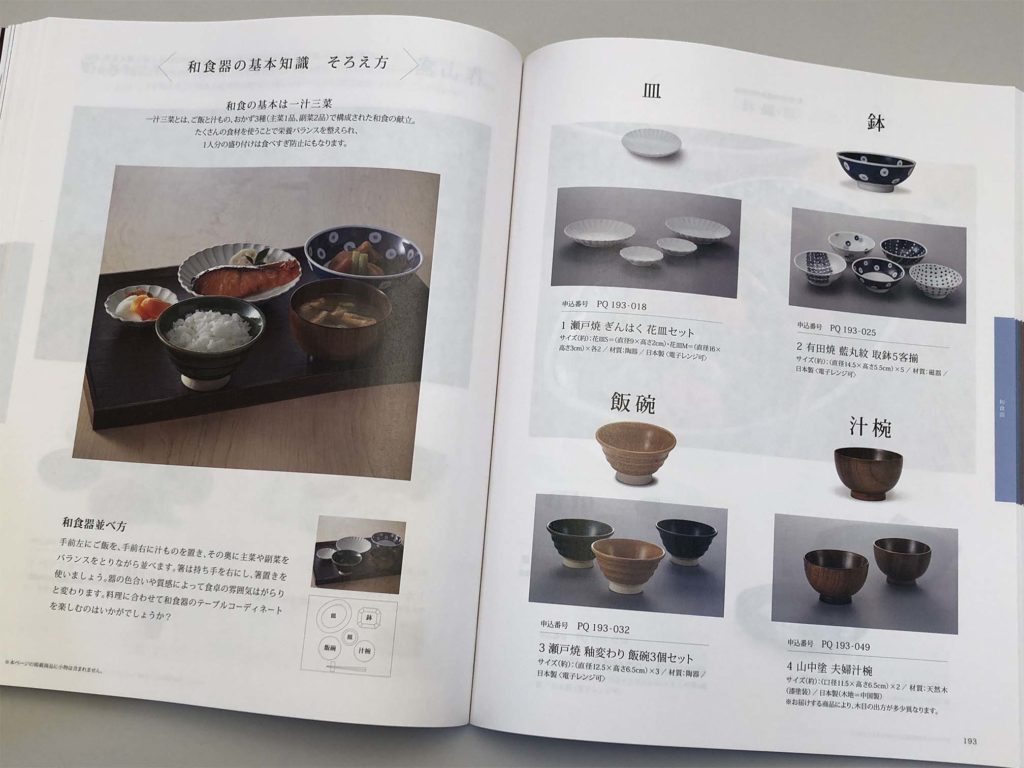 バリューチョイス 食器7