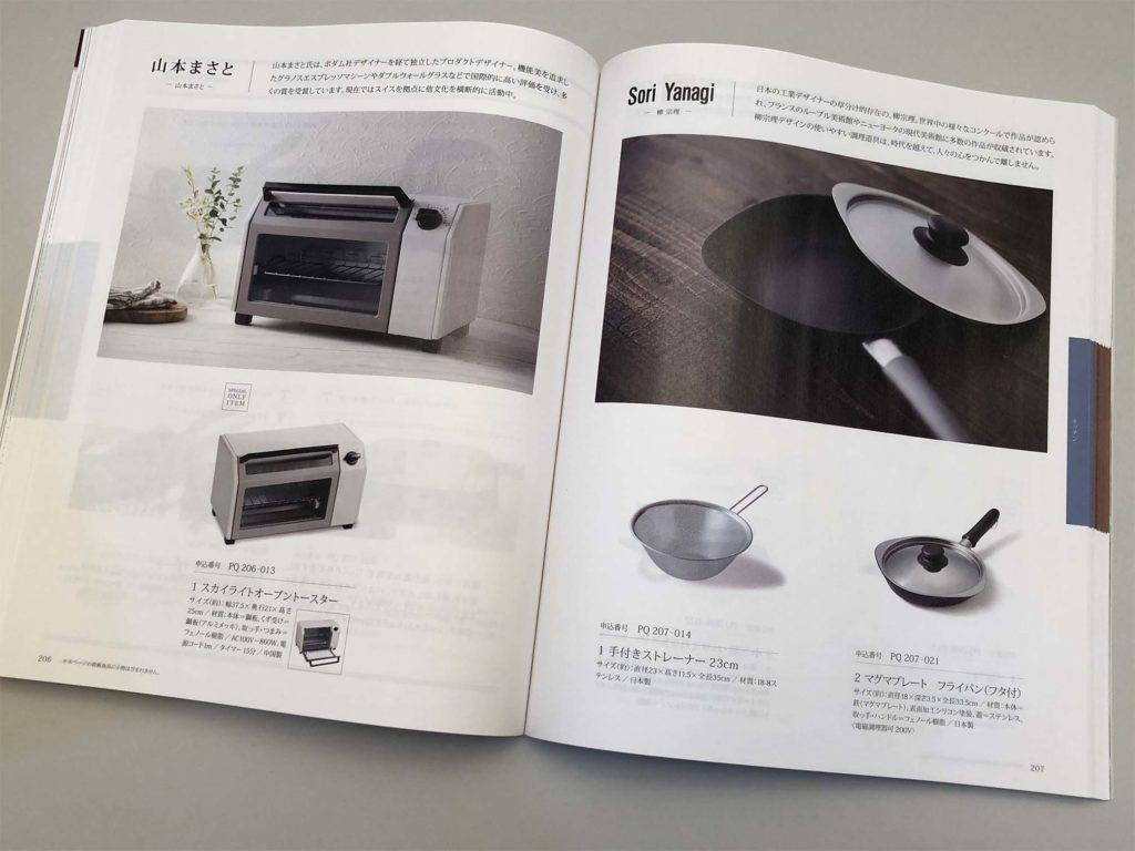 バリューチョイス キッチンアイテム1
