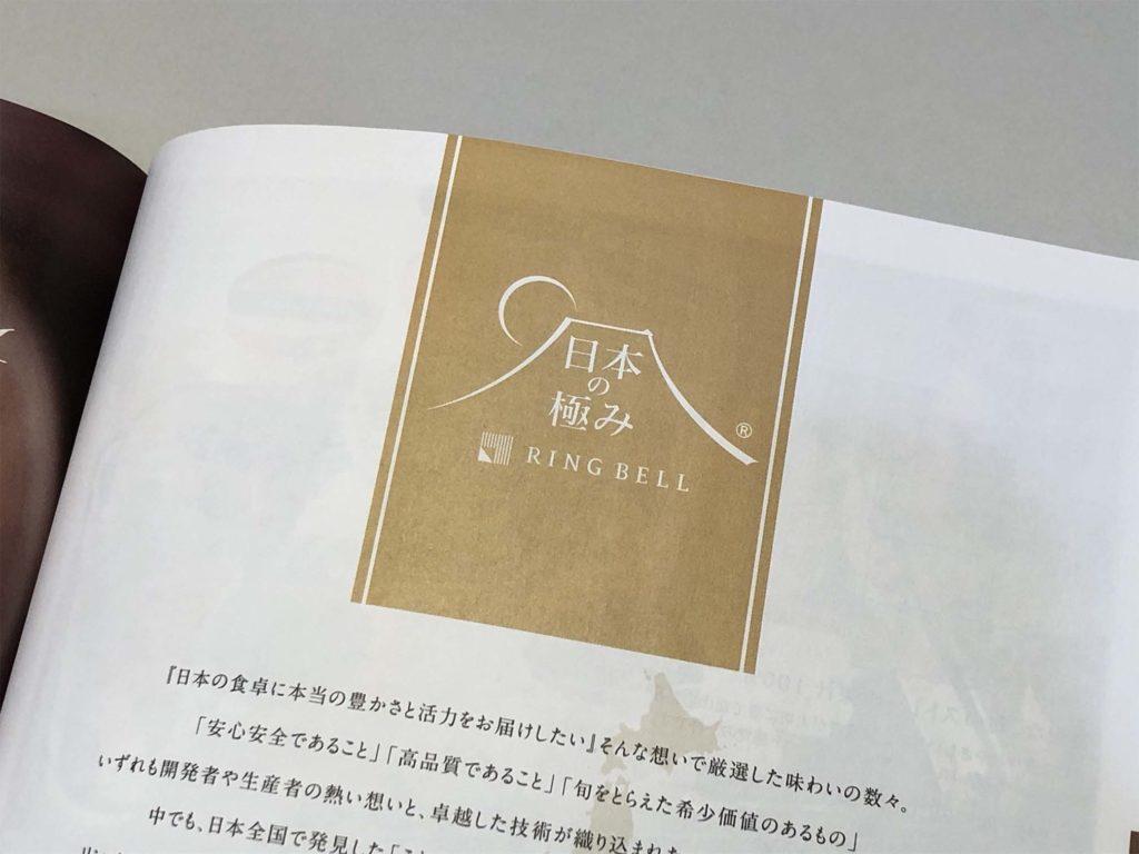バリューチョイス 日本の極み マーク
