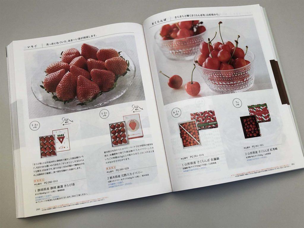 バリューチョイス 果物1