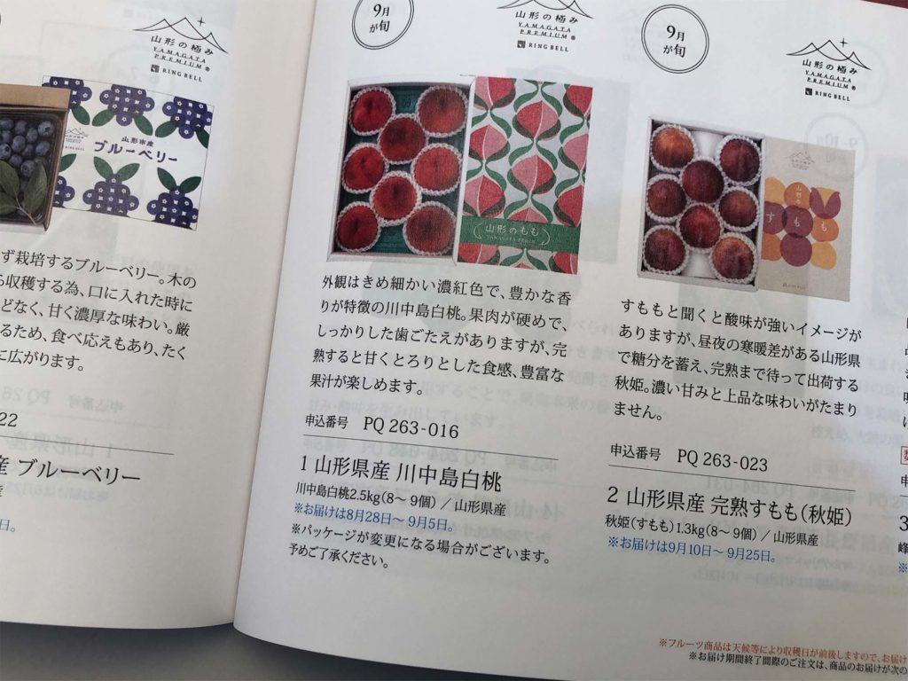 バリューチョイス 果物3
