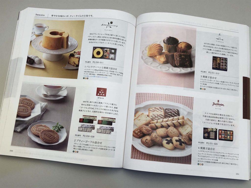 バリューチョイス 洋菓子1
