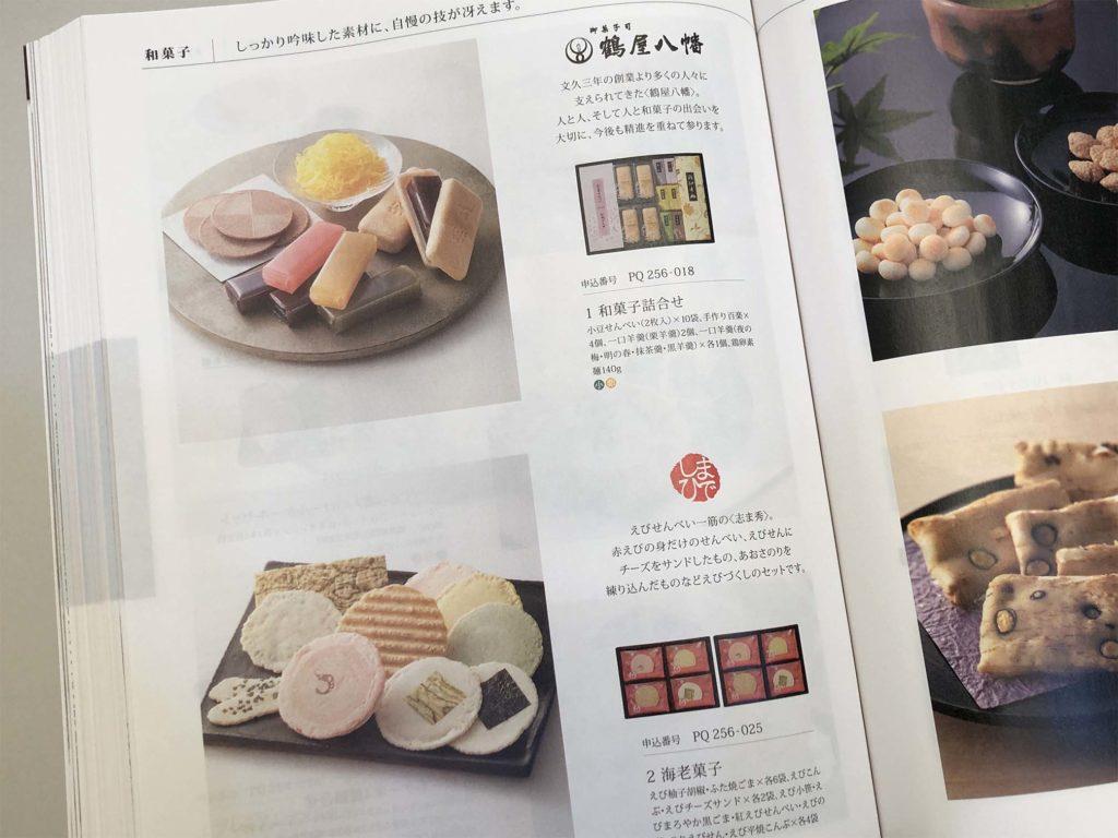 バリューチョイス 和菓子1