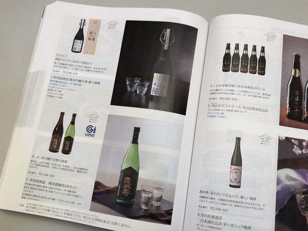 バリューチョイス 日本酒