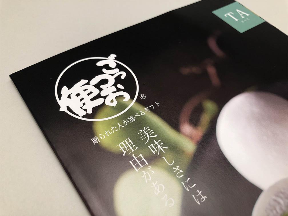 ごっつお便 表紙4