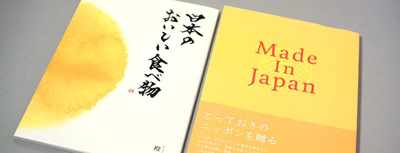 メイドインジャパンと日本のおいしい食べ物のセット 1
