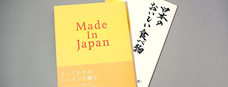 メイドインジャパンと日本のおいしい食べ物のセット 2