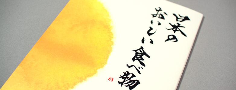 日本のおいしい食べ物 表紙1