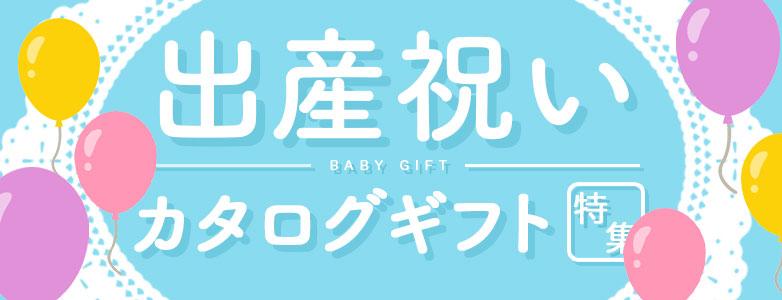 出産祝いカタログギフト バナー